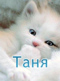 Танюшка Павлушина, 7 декабря , Нерюнгри, id83705345